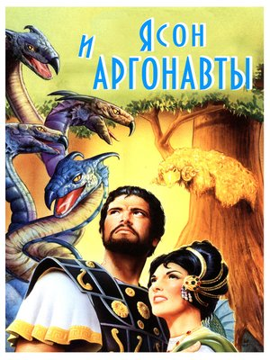 cover image of Ясон и аргонавты