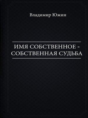 cover image of Имя собственное - собственная судьба