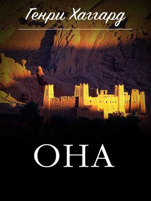 cover image of Она