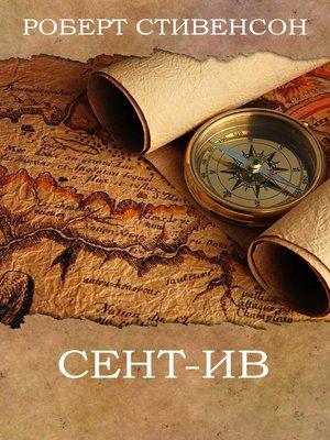 cover image of Сент-Ив