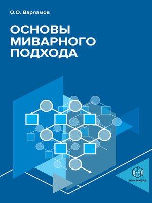 cover image of Основы миварного подхода