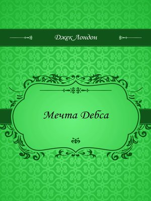 cover image of Мечта Дебса