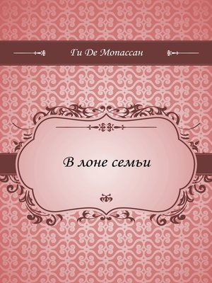 cover image of В лоне семьи