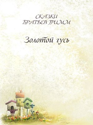 cover image of Золотой гусь