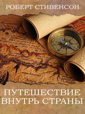 cover image of Путешествие внутрь страны