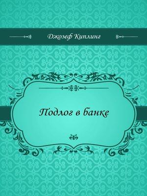 cover image of Подлог в банке