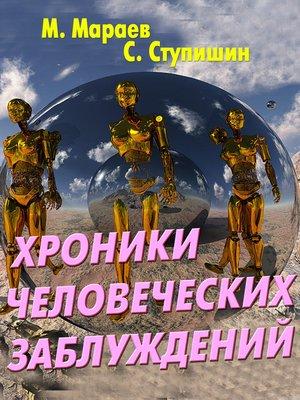 cover image of Хроники человеческих заблуждений