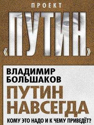 cover image of Путин навсегда. Кому это надо и к чему приведет?