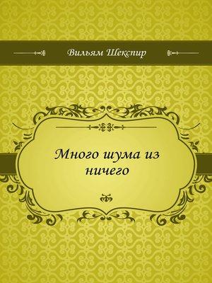 cover image of Много шума из ничего