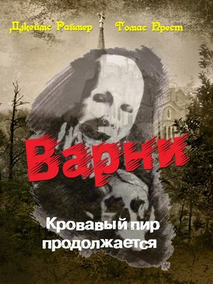 cover image of Вампир Варни-2. Кровавый пир продолжается