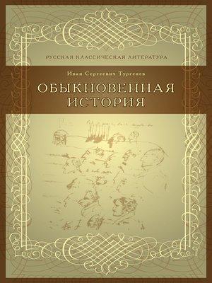 cover image of Обыкновенная история