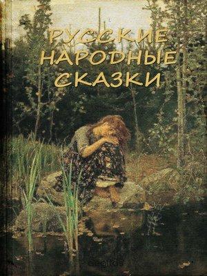 cover image of Русские народные сказки