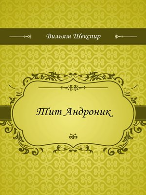 cover image of Тит Андроник