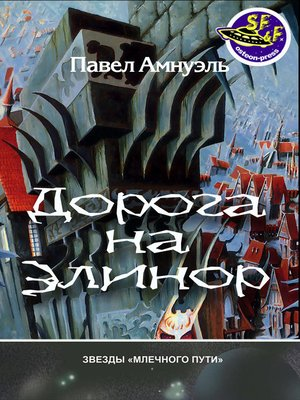 cover image of Дорога на Элинор