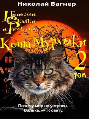 cover image of Повести, сказки и рассказы Кота-Мурлыки. Том 2