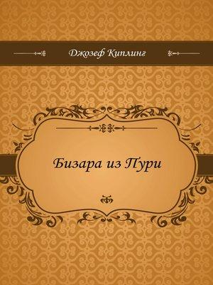cover image of Бизара из Пури