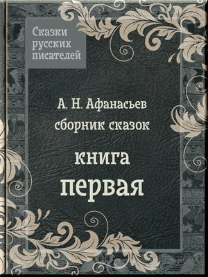 cover image of Сказки Афанасьева