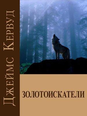 cover image of Золотоискатели