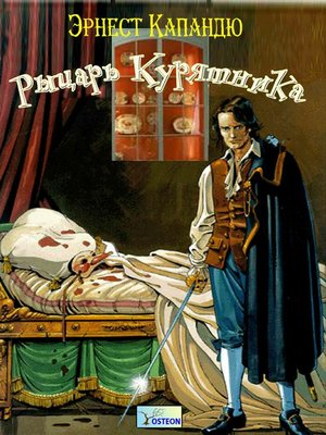 cover image of Рыцарь курятника