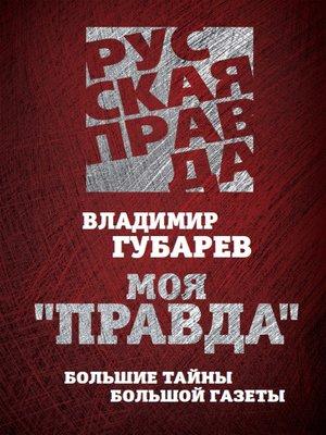 cover image of Моя «Правда». Большие тайны большой газеты