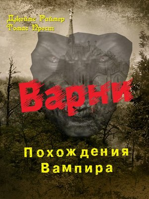 cover image of Варни. Похождения вампира