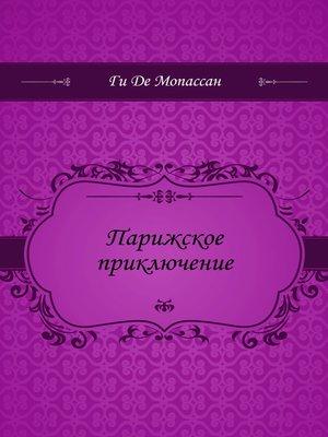 cover image of Парижское приключение