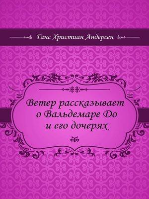 cover image of Ветер рассказывает о Вальдемаре До и его дочерях