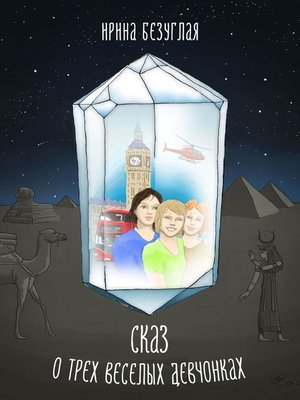 cover image of Сказ о трех веселых девчонках