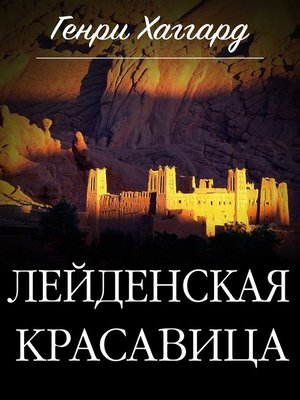 cover image of Лейденская красавица