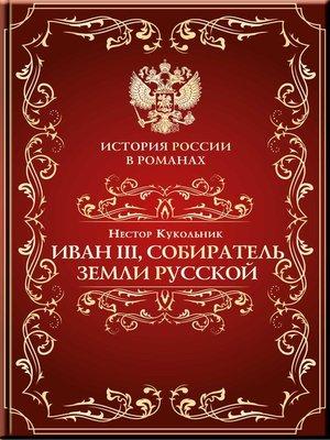 cover image of Иоанн III, собиратель земли Русской