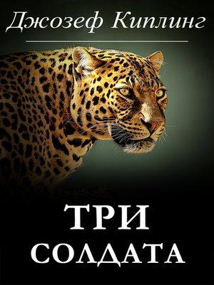 cover image of Три солдата