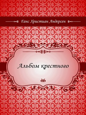 cover image of Альбом крестного