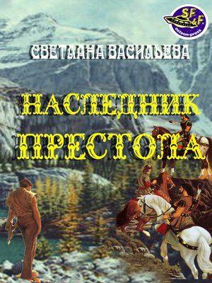 cover image of Наследник престола