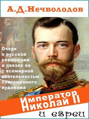 cover image of Император Николай II и евреи