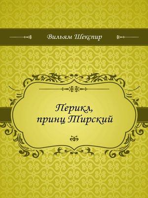 cover image of Перикл, принц Тирский