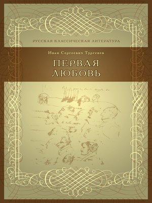 cover image of Первая любовь