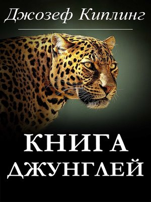 cover image of Книга Джунглей