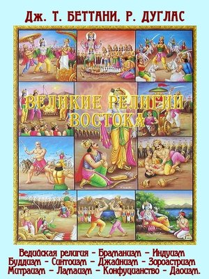 cover image of Великие религии востока