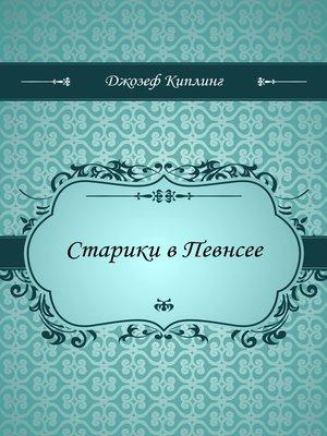 cover image of Старики в Певнсее