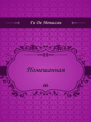 cover image of Помешанная