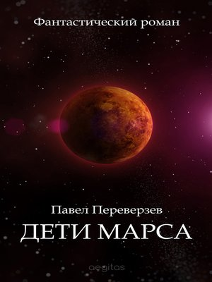 cover image of Дети Марса