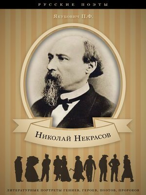 cover image of Николай Некрасов