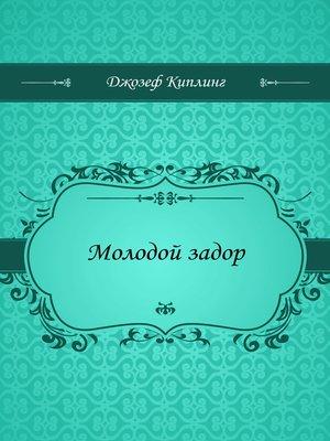 cover image of Молодой задор
