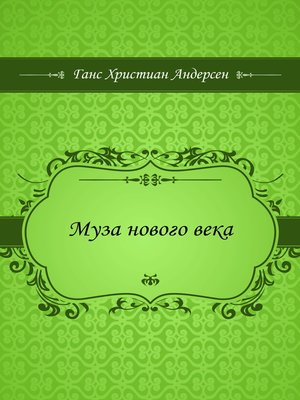 cover image of Муза нового века
