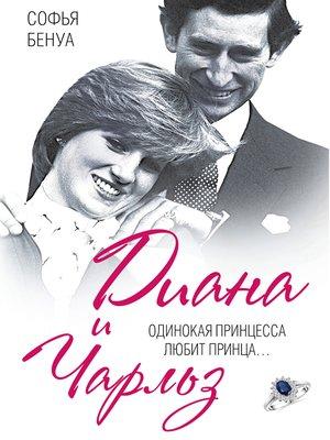 cover image of Диана и Чарльз. Одинокая принцесса любит принца...