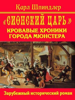 "cover image of ""Сионский царь"""