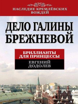cover image of Дело Галины Брежневой. Бриллианты для принцессы