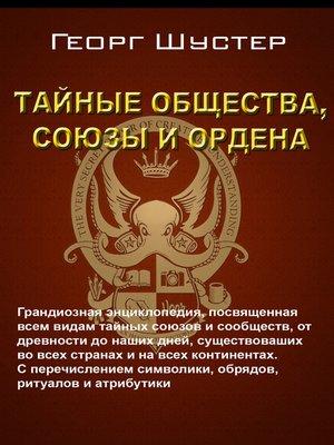 cover image of Тайные общества