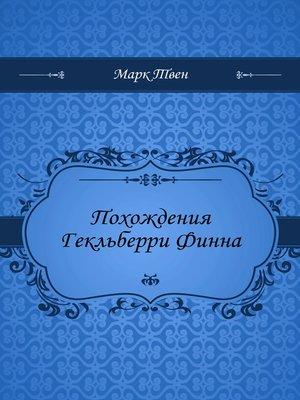 cover image of Похождения Гекльберри Финна