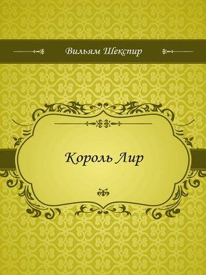 cover image of Король Лир